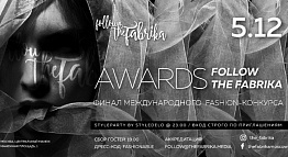 Fashion-премия от «FollowTheFabrika»